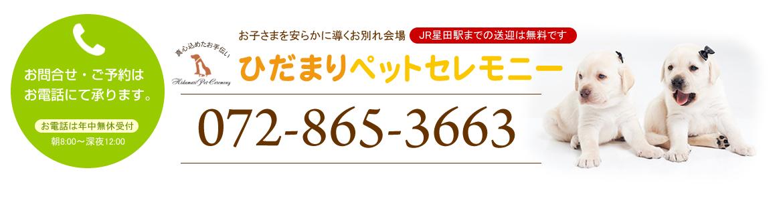 tel:072-865-3663
