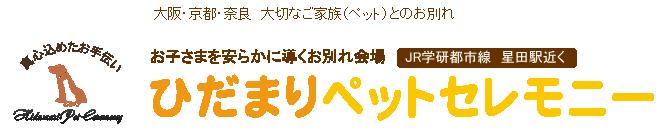 大阪京都奈良で大切なご家族(ペット)とのお別れはひだまりペットセレモニー